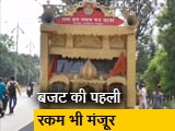 Videos : मध्यप्रदेश में राम वन पथ गमन का काम तेज