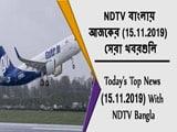 Video : NDTV বাংলায়  আজকের (15.11.2019)  সেরা খবরগুলি