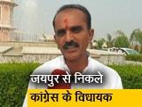 Video : महाराष्ट्र कांग्रेस के विधायक मुंबई के लिए हुए रवाना