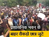 Video : रवीश कुमार का प्राइम टाइम: JNU में प्रशासनिक भवन के बाहर छात्रों का प्रदर्शन