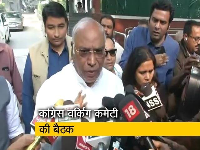Videos : बैठक के बाद वरिष्ठ नेता मल्लिकार्जुन खड़गे ने मीडिया से की बात