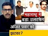 Video : मुकाबला: महाराष्ट्र की राजनीति में कई ट्विस्ट, आखिर किसकी है सरकार?