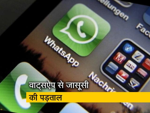 Videos : वाट्सऐप जासूसी मामले में संसदीय समिति करेगी पड़ताल
