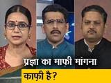Video : मुकाबला: गोडसे पर बार-बार प्रज्ञा ठाकुर के बयान क्यों, कार्रवाई से क्यों बचती है बीजेपी?