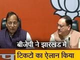 Video : Jharkhand Assembly Election: 81 विधानसभाओं में से 52 सीटों के लिए उम्मीदवारों के नाम घोषित