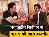 Video : 'मोतीचूर चकनाचूर' को लेकर Nawazuddin Siddiqui से खास बातचीत