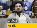 Video : वादाखिलाफी कर रहा है मुस्लिम पर्सनल लॉ बोर्ड: कल्बे जव्वाद