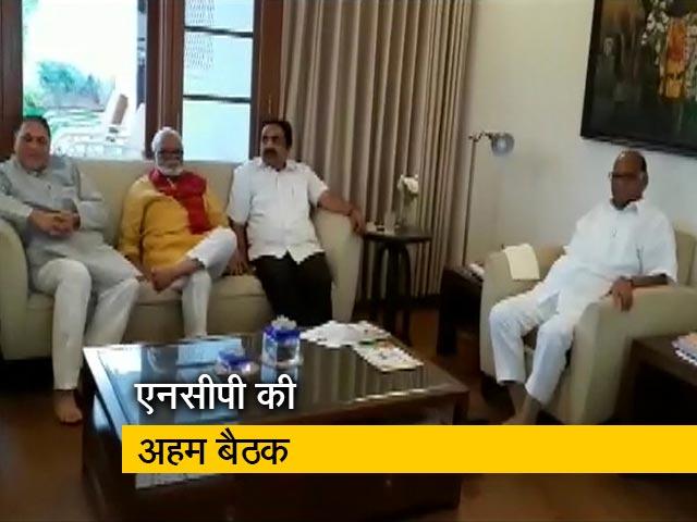 Videos : महाराष्ट्र में सरकार बनाने पर मंथन, NCP की बैठक में सभी बड़े नेता