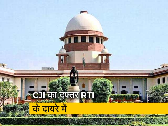 Videos : CJI पब्लिक अथॉरिटी, राइट टू इन्फॉर्मेशन एक्ट के दायरे में आएगा : सुप्रीम कोर्ट