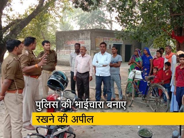 Videos : अयोध्या में पुलिस का मिश्रित आबादी वाले इलाकों पर फोकस