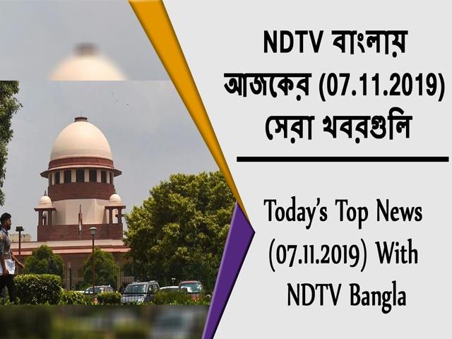 Video : NDTV বাংলায়  আজকের (07.11.2019)  সেরা খবরগুলি