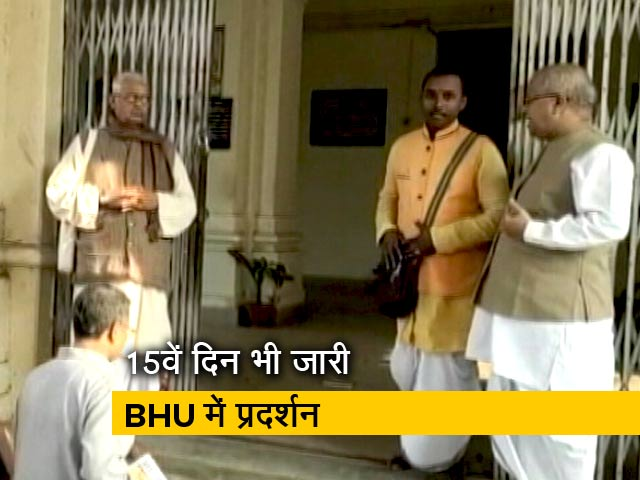 Videos : BHU को JNU न बनाया जाए: अविमुक्तेश्वरानंद