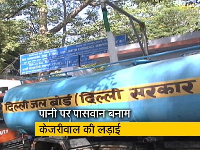 Videos : दिल्ली में पानी पर तेज हुई सियासत, दिल्ली जल बोर्ड ने लिए सैंपल