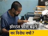 Video : JNU में फीस बढ़ जाने का असर इन छात्रों के भविष्य के लिए बन गया संकट