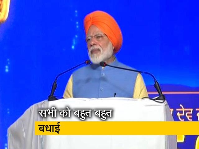 Video : पीएम मोदी ने कहा- करतारपुर कॉरिडोर में सहयोग के लिए पाकिस्तान के PM का शुक्रिया