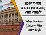 Video : NDTV বাংলায়  আজকের (18.11.2019)  সেরা খবরগুলি