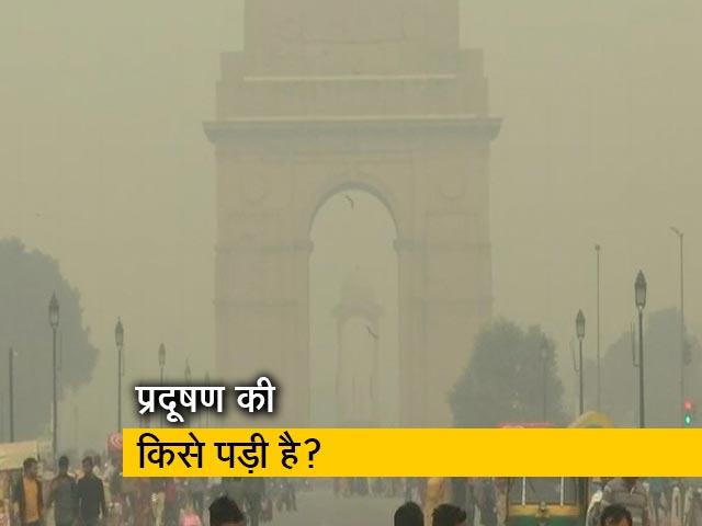 Video : प्रदूषण पर मीटिंग में हिस्सा लेने न सांसद पहुंचे न अफसर