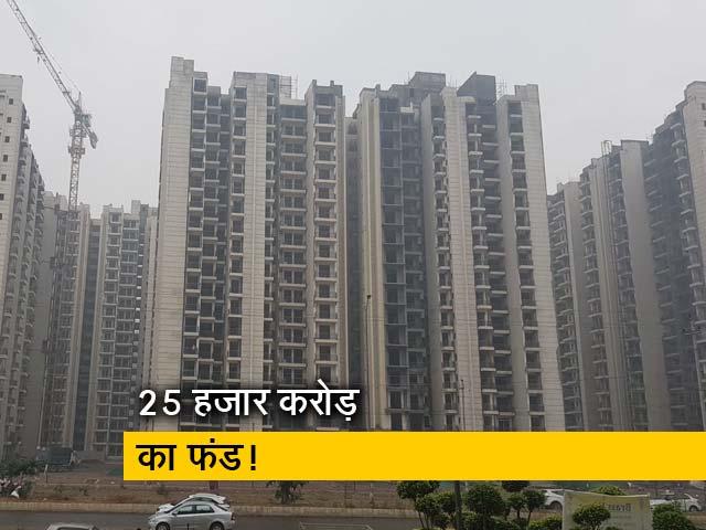 Videos : सभी बिल्डरों को नहीं मिलेगी केंद्र सरकार की मदद