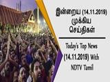 """Video : """"Sabarimala, Rafale, Rahul- உச்ச நீதிமன்றம் அதிரடி தீர்ப்பு""""- இன்றைய (14.11.2019) முக்கிய செய்திகள்"""