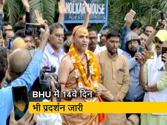 Videos : BHU मामले में स्वामी अविमुक्तेश्वरानंद ने किया छात्रों का समर्थन
