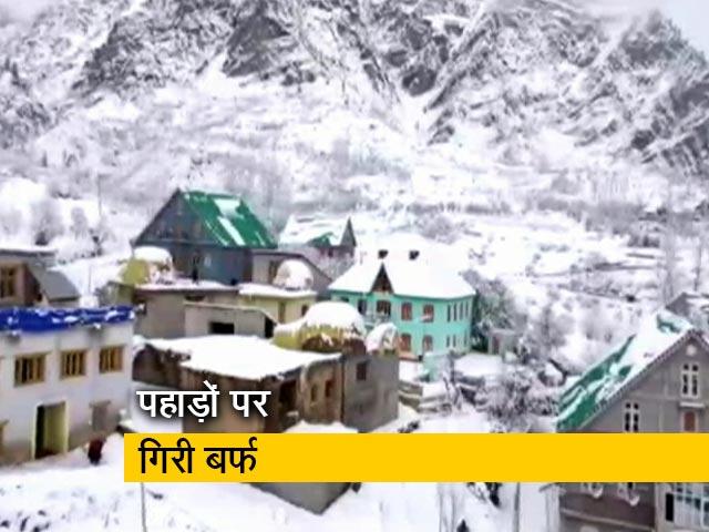 Video : पहाड़ों में भारी बर्फभारी से ठिठुरन बढ़ी