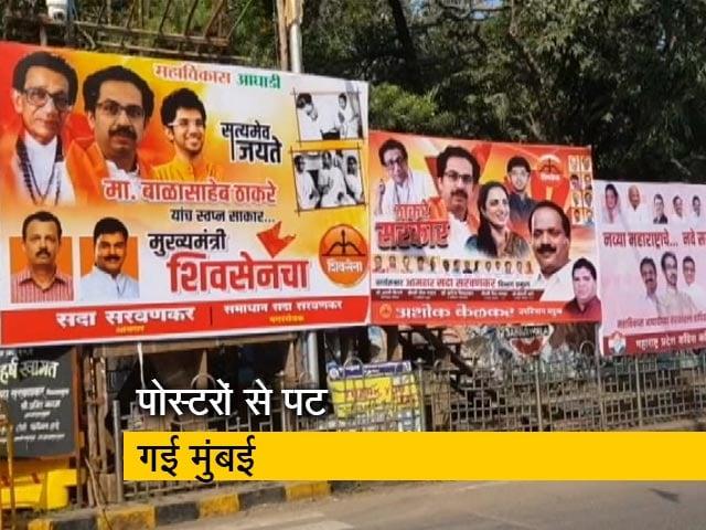 Videos : 'ठाकरे सरकार' के पोस्टरों से सजा हुआ है शिवाजी पार्क