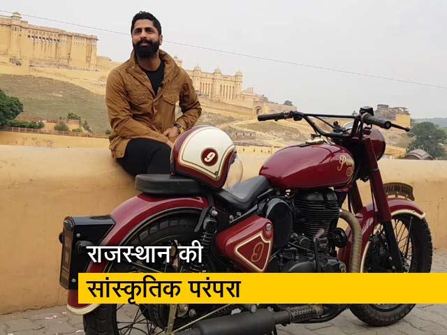 Videos : Sponsored: मोटरसाइकिल से राज्य घूमना  हो रहा है लोकप्रिय