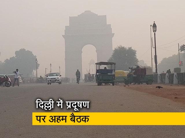 Video : दिल्ली के प्रदूषण पर पर्यावरण मंत्रालय ने बुलाई बैठक