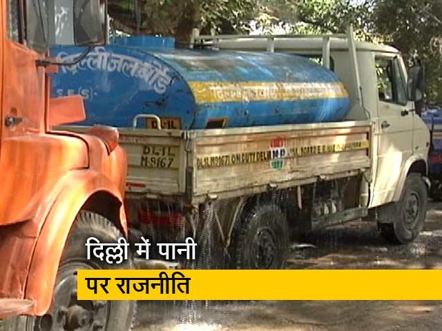 Video : दिल्ली में गंदे पानी के लिए बीजेपी ने आप को ठहराया जिम्मेदार