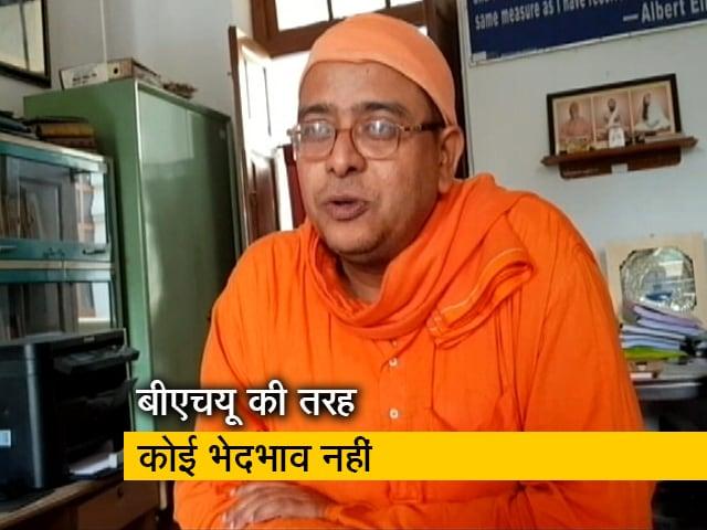 Videos : बंगाल में भी संस्कृत विभाग में हुई मुस्लिम टीचर की नियुक्ति, नहीं हुआ हंगामा