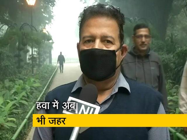 Video : दिल्ली में खतरनाक स्थिति में पहुंचा प्रदूषण
