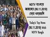 Video : NDTV বাংলায়  আজকের (06.11.2019)  সেরা খবরগুলি