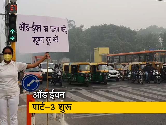 Videos : दिल्ली: ऑड ईवन से घटेगा प्रदूषण?