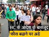 Video : रवीश कुमार का प्राइम टाइम: उत्तराखंड के निजी आयुर्वेदिक कॉलेज फीस बढ़ाने पर अड़े