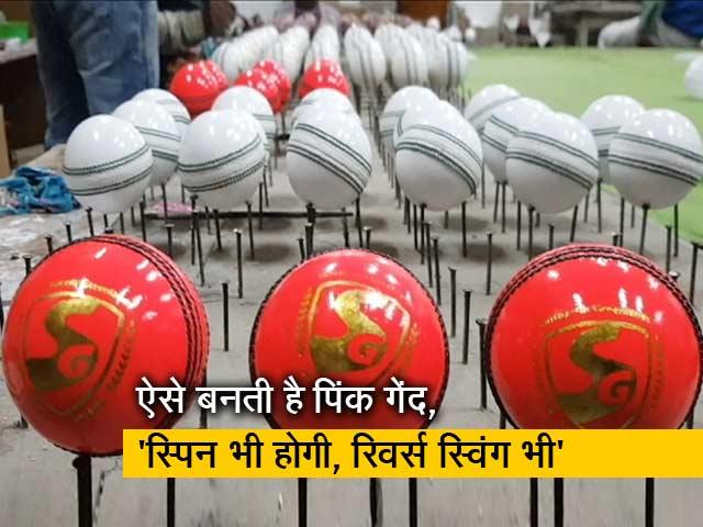 Videos : कोलकाता टेस्ट के लिए कैसे तैयार हुई पिंक गेंद, विमल मोहन के साथ देखिए ग्राउंड रिपोर्ट