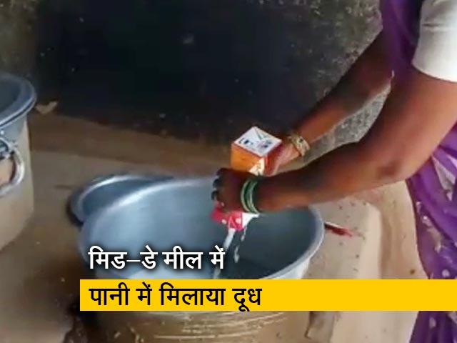 Video : मिड-डे मील में 1 लीटर दूध में पानी मिलाकर 85 बच्चों को पिलाया