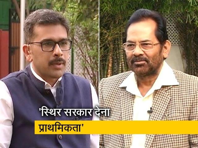Videos : महाराष्ट्र में म्यूजिकल चेयर खेलने की कोशिश हो रही है: मुख्तार अब्बास नकवी