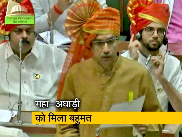 Videos : उद्धव ठाकरे ने हासिल किया विश्वासमत