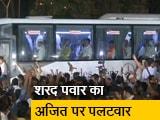 Video : महाराष्ट्र : NCP विधायकों को रेनेसां से हयात होटल भेजा गया