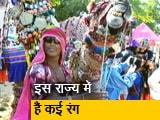 Video : पधारो म्हारे देश: किलों और महलों के लिए मशहूर है राजस्थान