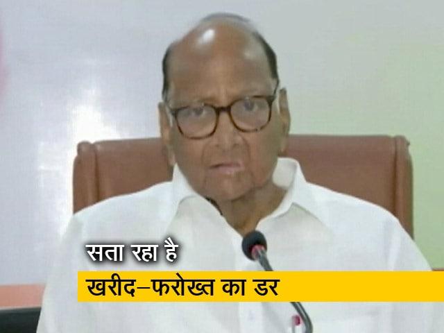 Video : महाराष्ट्र में शिवसेना, कांग्रेस और एनसीपी को है विधायकों के टूटने का डर: सूत्र