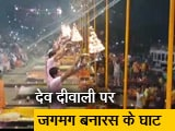 Video : वाराणसी: लाखों दिए जलाकर रौशन किए गए घाट