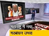 Video : खबरों की खबर: महाराष्ट्र में शिवसेना, एनसीपी और कांग्रेस का बेमेल तालमेल
