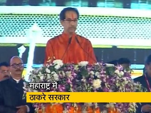 Video : उद्धव ठाकरे ने महाराष्ट्र के मुख्यमंत्री पद की शपथ ली