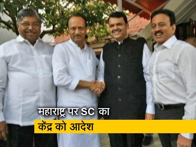 Videos : Maharashtra Government 2019: सोमवार को राज्यपाल को दिए लेटर को पेश करे केंद्र: सुप्रीम कोर्ट