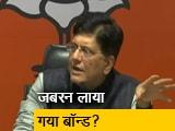 Video : क्या RBI और चुनाव आयोग के विरोध के बावजूद सरकार लाई चुनावी बॉन्ड?