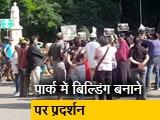 Video : बेंगुलुरु: पार्क में 7 मंजिला इमारत बनाने को लेकर विरोध पर उतरे स्थानीय लोग