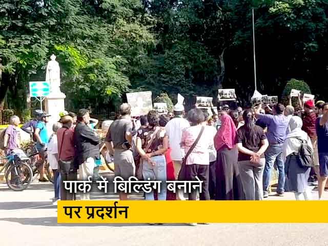 Videos : बेंगुलुरु: पार्क में 7 मंजिला इमारत बनाने को लेकर विरोध पर उतरे स्थानीय लोग