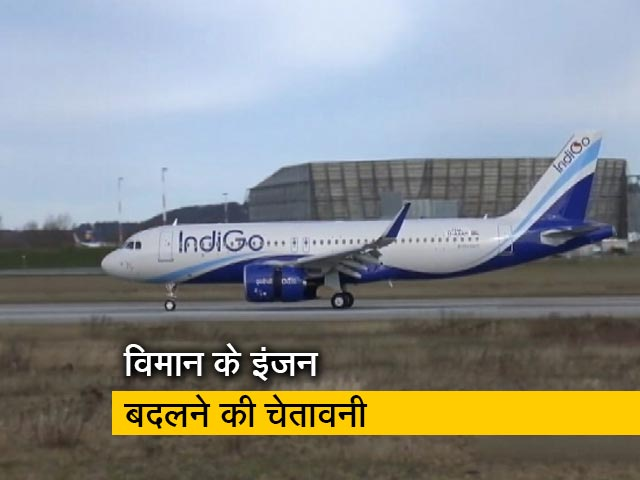 Videos : हर नए A320 नियो विमान पर एक पुराना PW इंजन वाला विमान बाहर करने का IndiGo को निर्देश