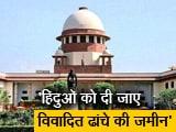 Video : अयोध्या मामले पर पांच जजों की बेंच ने सुनाया फैसला